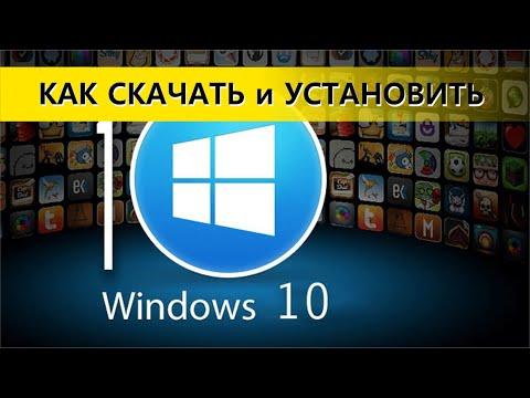 Windows 10. Как скачать и установить операционную систему