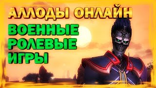 Аллоды Онлайн - Военные Ролевые Игры