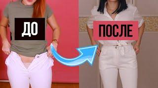 ПОХУДЕЛА И ВЛЕЗЛА В ТЕ САМЫЕ ВЕЩИ // Худеющая - ФИНАЛ