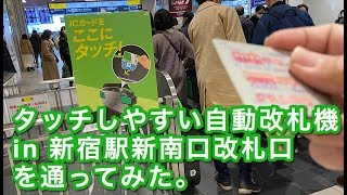 タッチしやすい自動改札機 in 新宿駅新南口改札口を通ってみた。 2020/02/02