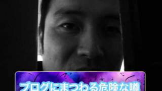 首都神話06:「ブログにまつわる危険な噂」