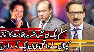 Kal Tak with Javed Chaudhry - 9 April 2018   Express News