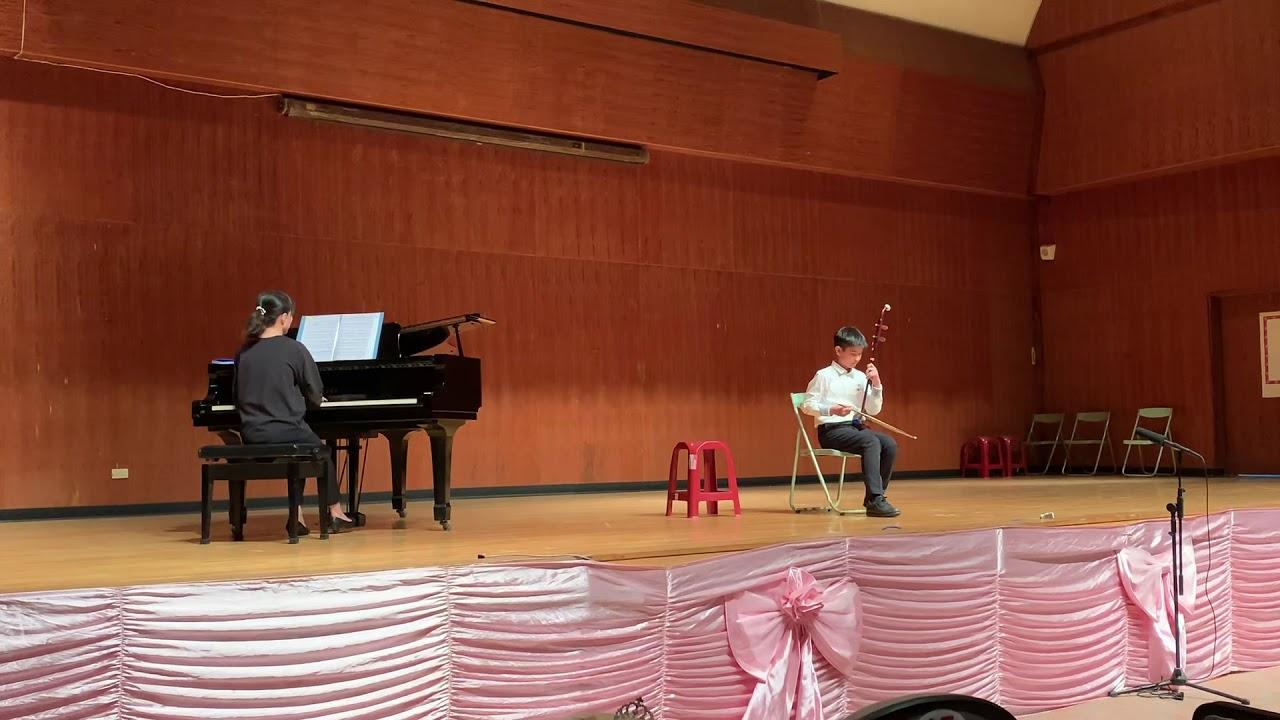 108學年度全國學生音樂比賽 高雄市初賽 國小組 高胡獨奏(A組)優等第一名 - YouTube
