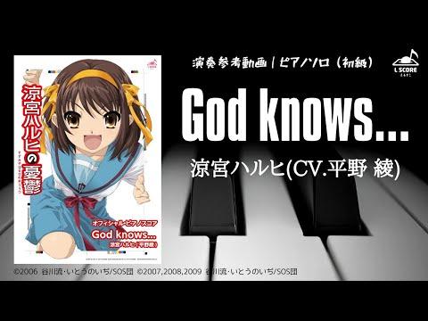 God knows... 涼宮ハルヒ(CV.平野綾)