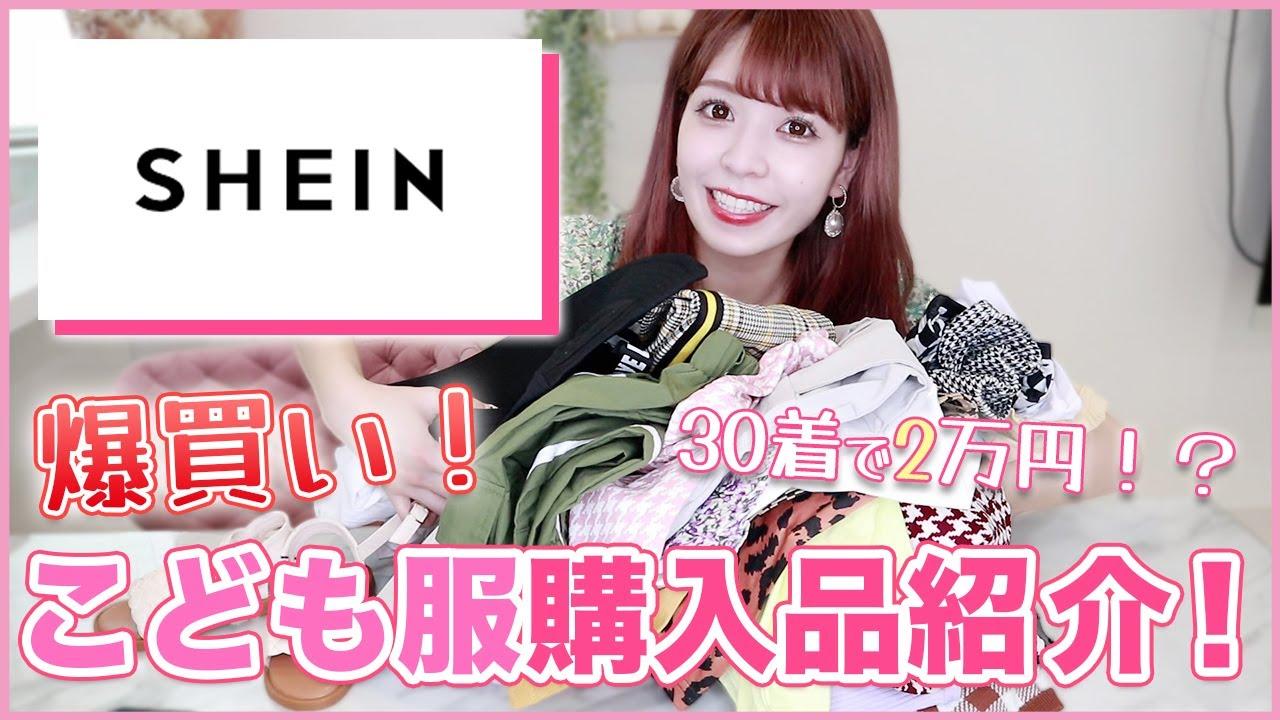 【子供服購入品】SHEINで30着♡外れなし全部紹介します!