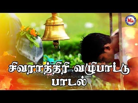 Maha Shivaratri 2020 |  Lord Shivan Padalgal | Sivan Bhakti Padagal |Tamil Devotional Songs