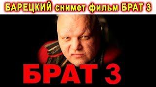 Фильм БРАТ 3 снимет СТАС БАРЕЦКИЙ ✅...