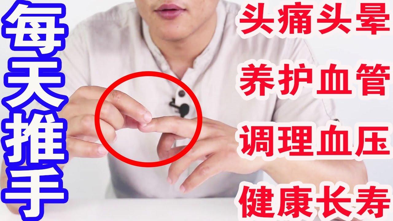 高血壓引起的頭暈怎麼辦?每天推手指。養血管。降血壓。身體更健康【武醫張鵬養生】 - YouTube