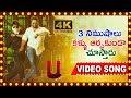 #U Movie Latest Telugu Video Song 4K || Raguluthunnadi | 2018 Telugu Video Songs HD