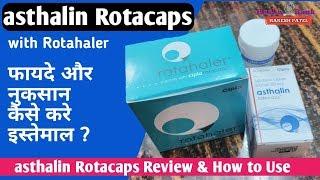 asthalin Rotacaps with Rotahaler || Benefits & How to Use || Health Rank