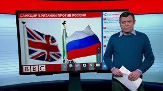 Британия вводит санкции против России