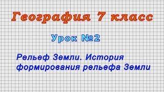 География 7 класс (Урок№2 - Рельеф Земли. История формирования рельефа Земли.)