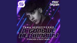 Download Я больше не напишу (Stracher & Frost Radio Remix) Mp3 and Videos