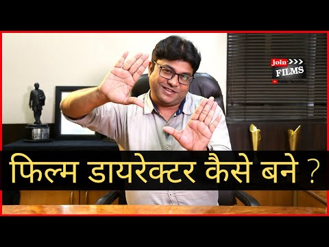How to become Director in Bollywood~ बॉलीवुड में डायरेक्टर कैसे बने ~  Filmy Funday # 83 | Joinfilms