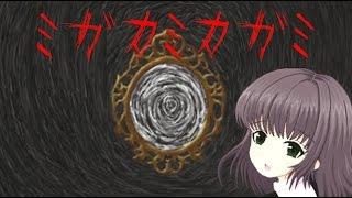 史上最恐のお見舞い -ミガカミカガミ-【実況】#1