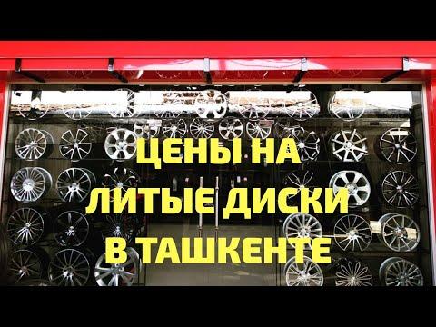 Цены на Шины и Литые Диски на рынке Сергели Узбекистан Ташкент