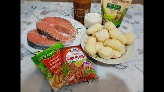 Семга с картошкой, запеченная в духовке