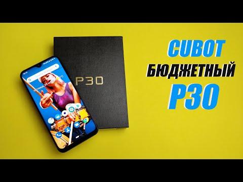 3 камеры, 4/64 Гб, Helio P23 и Андроид 9 за 100$. ОБЗОР Cubot P30 vs Cubot X20 Pro.