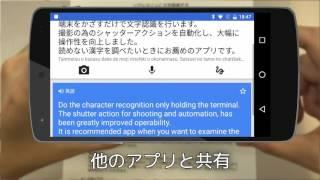 リアルタイム文字認識アプリ「もじかめ」解説動画