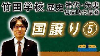 【竹田学校】歴史・縄文時代編⑪~国譲り⑤~|竹田恒泰チャンネル2