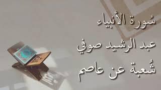 سورة الأنبياء عبد الرشيد صوفي برواية شعبة عن عاصم