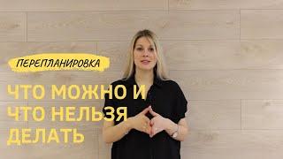 Ремонт квартир в Севастополе. Перепланировка квартиры 2019: что нельзя делать