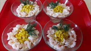 Как сделать САЛАТ с КРЕВЕТКАМИ Какой салат приготовить Салат на ПРАЗДНИЧНЫЙ стол Салаты рецепты