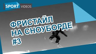 Школа фристайла на сноуборде. Урок №3: основы вращения