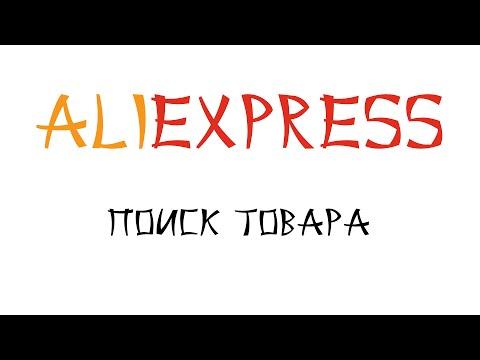Как искать на АлиЭкспресс товары?