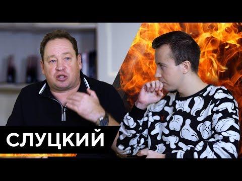 Слуцкий - Навальный,
