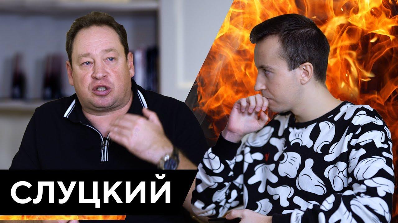 Слуцкий - Навальный, одиночество, протесты, Россия vs Европа