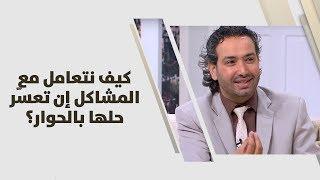 د. خليل الزيود، طارق داودي وميس مهيار - كيف نتعامل مع المشاكل إن تعسّر حلها بالحوار؟