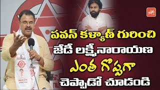 JD Lakshmi Narayana Excellent Words about Pawan Kalyan | Janasena Party | AP Elections 2019 | YOYOTV