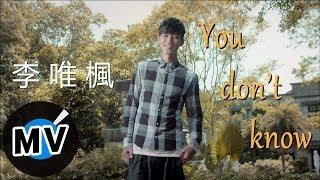 李唯楓 Coke Lee - You Don