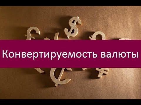 Конвертируемость валюты. Особенности