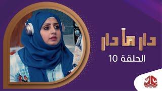 دار مادار | الحلقة 10 - للطرف | محمد قحطان  خالد الجبري  اماني الذماري  رغد المالكي  مبروك متاش