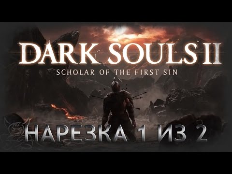 Dark Souls 2 - Scholar of the First Sin [Нарезка 1 из 2]