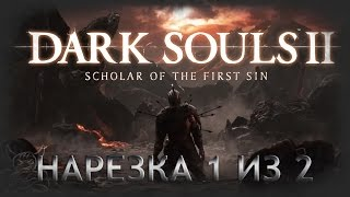 Dark Souls 2 - Scholar of the First Sin Нарезка 1 из 2
