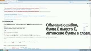 Автоматическая проверка орфографии/правописания основных форматов исходного кода