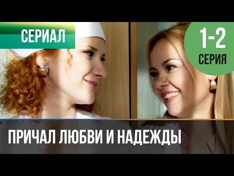 ▶️ Причал любви и надежды 1 и 2 серия | Сериал / 2013 / Мелодрама - Ruslar.Biz