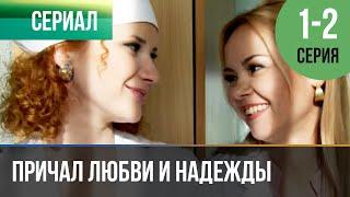 ▶️ Причал любви и надежды 1 и 2 серия | Сериал / 2013 / Мелодрама