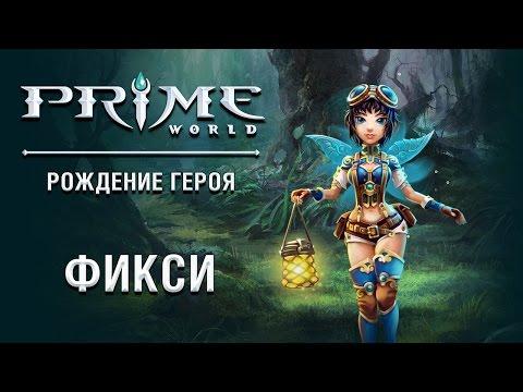 видео: Герой prime world - Фикси