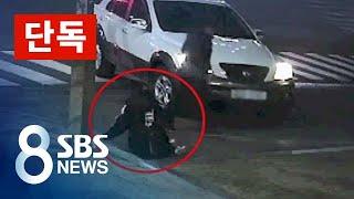 [단독] 음주운전 하다 사람 치고…신고하는 피해자 딸 폭행 / SBS