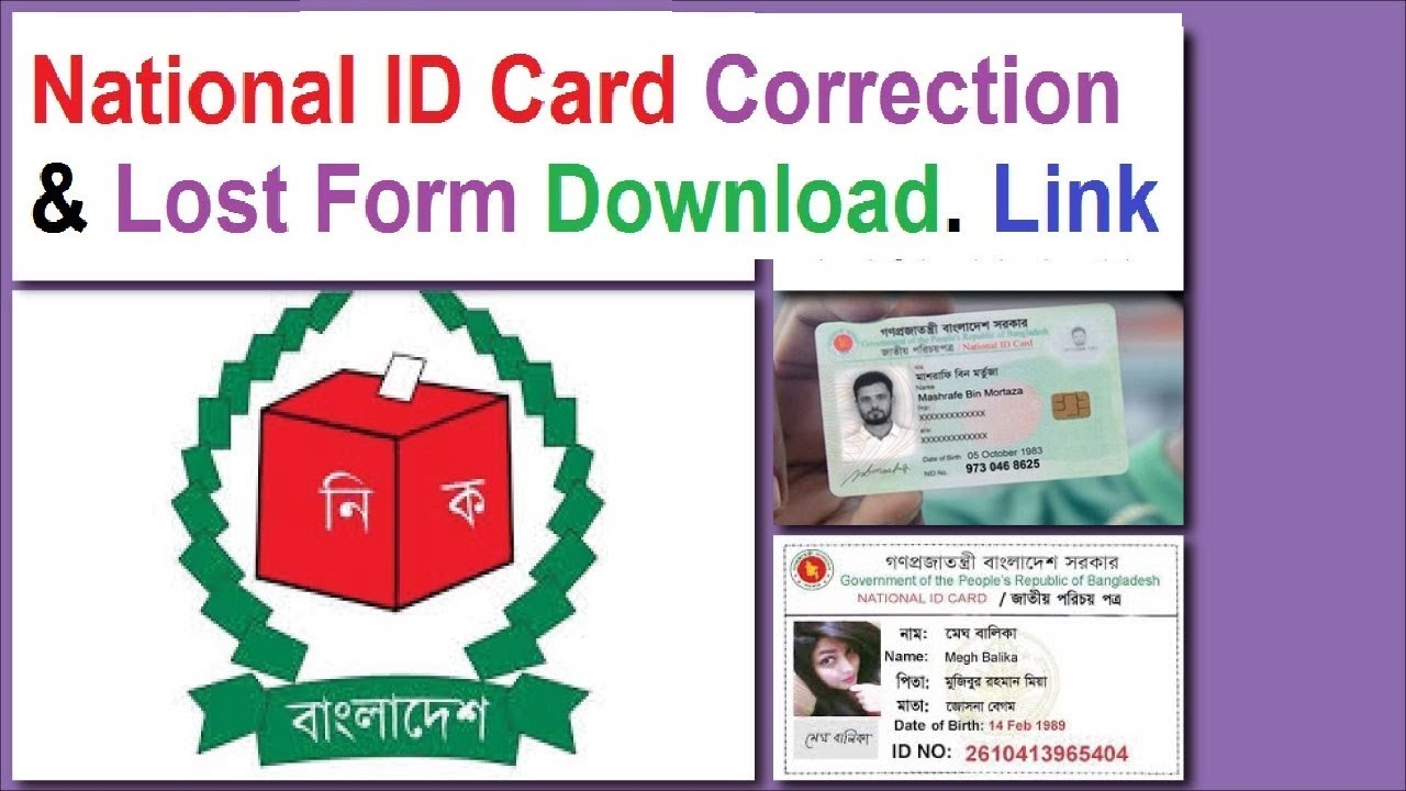 National id card correction & lost form download links youtube.