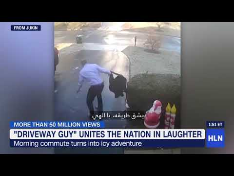 ملايين المشاهدات لفيديو تزحلق رجل أمام منزله المتجمد  - نشر قبل 8 دقيقة