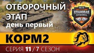 КОРМ2. ОТБОРОЧНЫЙ ЭТАП. День первый. 11 серия 7 сезон