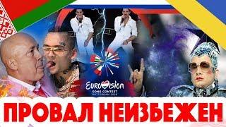 Евровидение-2020: Беларусь, Россия и Украина / Хотят ехать Сердючка, Билан и Бузова?