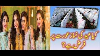 Kya Eid Ki Namaz Aurat (Women) Par Faraz Hai ? important for sisters and mothers watch plz