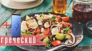 БорщеСтрим | Готовим греческий салат + розыгрыш Samsung S9 | Онлайн |