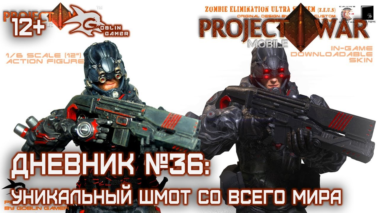 Project War Mobile: уникальный шмот со всего мира! (шутеры андроид, мобильные шутеры)